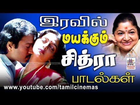 இதயம் கவர்ந்த சின்னக்குயில் சித்ரா பாடல்கள்   Chitra Melody Songs  Tamil Songs HD