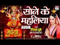 Sone Ke Mahaliya | MAIYA MORI DULRI | BHOJPURI DEVI GEET 2017 | HD VIDEO: Song : Sone Ke Mahaliya  Album : MAIYA MORI DULRI Singer : Nisha Dubey Lyrics : Tuntun Yadav Music :  Shankar singh Music On : Worldwide Records  SET YOUR CALLER TUNE For Reliance: SMS CT 9972687 to 51234 For Airtel: Dial 5432116435688 and follow instructions For Vodafone: Dial 5379972687 and follow instructions For Idea: Dial 5679972687 and follow instructions For BSNL East : SMS BT  9972687 to 56700. For West Bengal, Kolkata, Bihar, Jharkhand, Orissa, Assam & NE For BSNL South: SMS BT  9972687 to 56700. For Chennai, Tamil Naidu, Karnataka, Kerala & Andhra Pradesh  For TATA Indicom: SMS 9972687 to 12800 For TATA Docomo: Dial 5432119972687 and follow instructions   https://www.facebook.com/WorldwideRecordsbhojpuri For latest Bhojpuri Movies and Songs, don't forget to Subscribe to us on Youtube: http://goo.gl/wbTmz7 Follow us on Facebook: https://goo.gl/FCiyor Follow us on Google: https://goo.gl/Lsnh5N