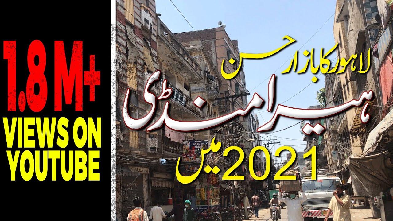 Download HEERAMANDI, Lahore ka Bazar e HUSN, 2021لاہور کا بازارِ حُسن ہیرا منڈی
