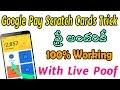 Google pay scratch cards trick | tez scratch cards trick | files go google pay scratch cards