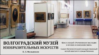 Лекция «Рериховское наследие в Волгоградском музее изобразительных искусств»
