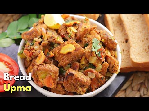 బ్రెడ్ ఉప్మా   Tasty Bread upma recipe in 10 min    Bread upma recipe in Telugu @Vismai Food