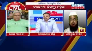 Manoranjan Mishra Live Odishas Nizamuddin Link About Covid-19 Kanak News