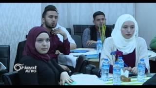 ملتقى شبابي عربي لمناقشة الاندماج والتغيير في تركيا