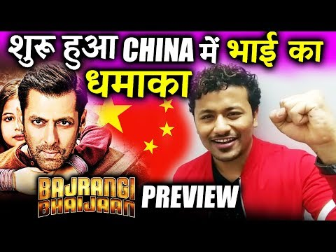 Salman Khan's Bajrangi Bhaijaan Limited Previews Started In CHINA