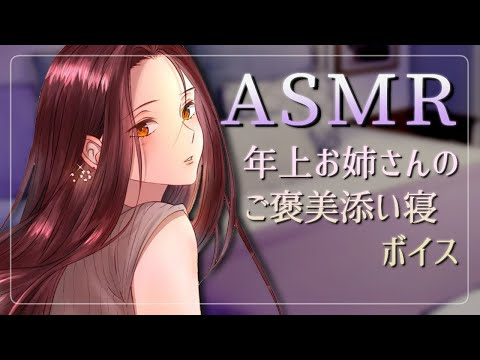 【ASMR】眠くなるまでずっと耳元で話すだけ【白雪 巴/にじさんじ】