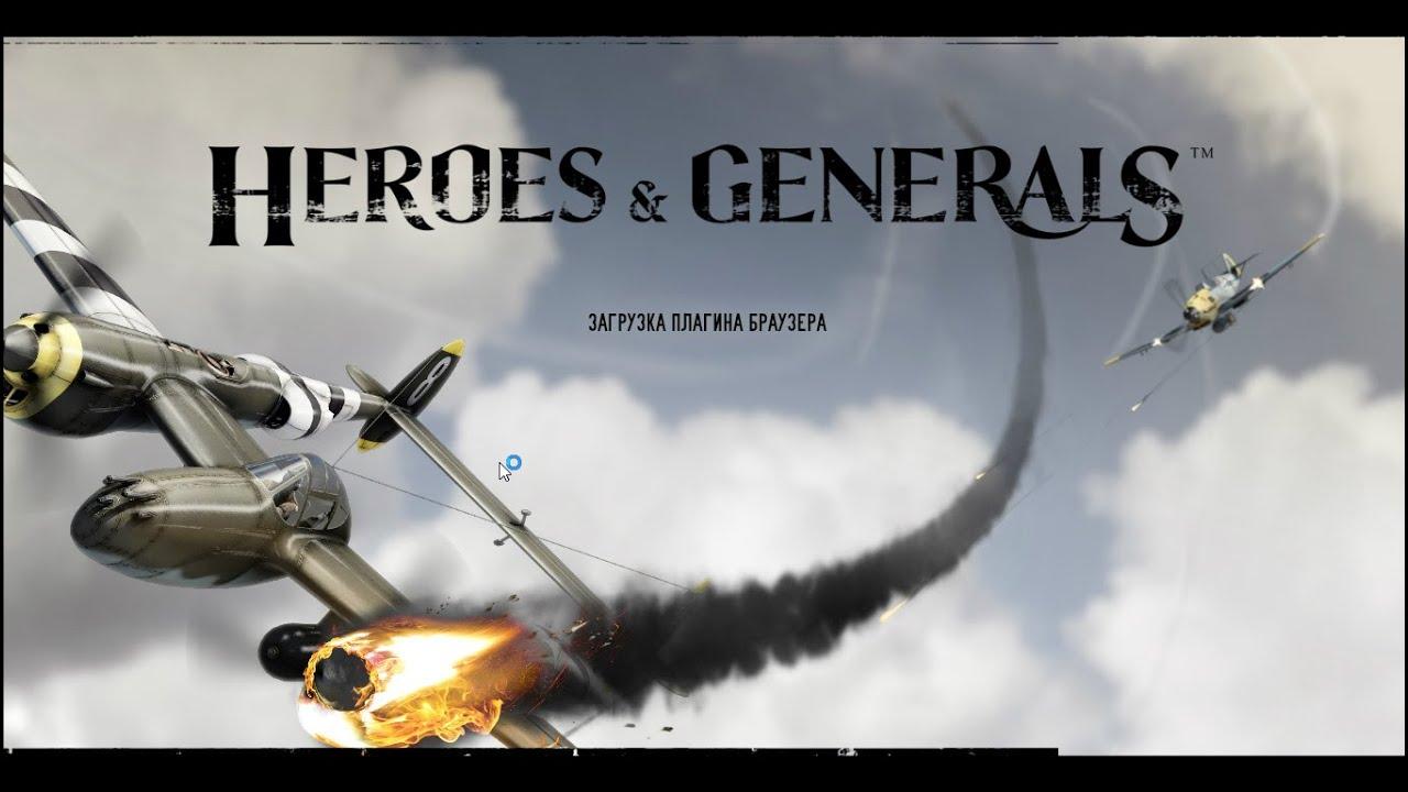 Heroes Generals -2 Snayk3014-