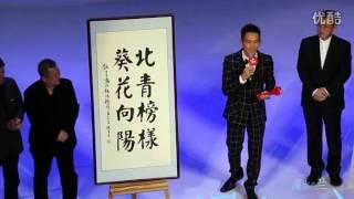 2013年12月17日北京BQ红人榜頒獎盛典北青榜樣鍾漢良