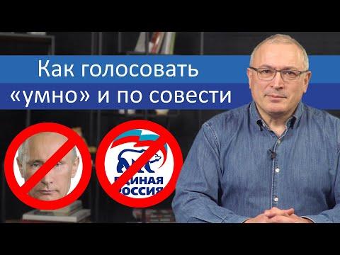 Как голосовать «умно» и по совести   Блог Ходорковского - Видео онлайн
