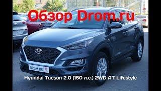 Hyundai Tucson 2018 2.0 (150 л.с.) 2WD AT Lifestyle - видеообзор