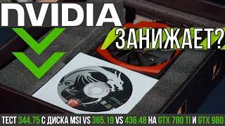 Вредно ли обновлять драйверы на старых видеокартах Nvidia?