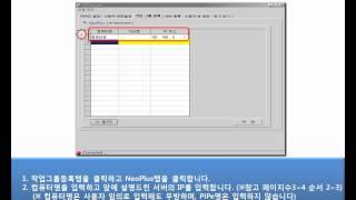 더존 네오플러스1 서버설정 및 DB복구 방법