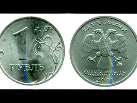 5 копеек 1997 года. М. Погодовка России.