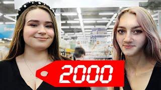 ЧТО КУПИТ ПОЛНАЯ И ХУДАЯ НА 2000 РУБЛЕЙ