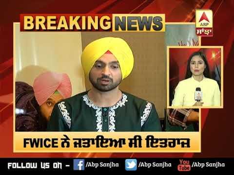 Breaking : FWICE ਨੇ ਇਤਰਾਜ਼ ਤੋਂ ਬਾਅਦ Diljit ਨੇ America ਦਾ ਸ਼ੋਅ ਕੀਤਾ ਰੱਦ | ABP Sanjha |