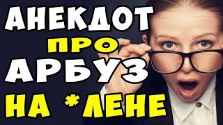 АНЕКДОТ про Вовочку и Арбузы Самые смешные свежие анекдоты