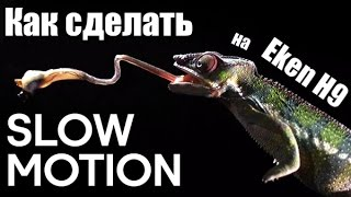 Slow motion на Eken H9 Как сделать? Самый простой способ.(Как сделать slow motion. Самый простой способ. Примеры замедленной сьемки из видео экшн камеры Eken H9. Видео со..., 2016-07-16T12:01:25.000Z)