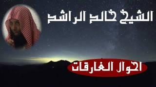 الشيخ خالد الراشد / احوال الغارقات