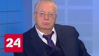 Владимир Жириновский: смертная казнь не способствует уменьшению преступности - Россия 24