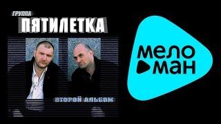 Download ПЯТИЛЕТКА - ВТОРОЙ АЛЬБОМ / PYATILETKA - VTOROY AL'BOM Mp3 and Videos
