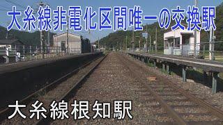 【駅に行って来た】大糸線根知駅は大糸線JR西日本区間唯一の交換可能駅