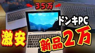 """【破格パソコン】20,000円以下ドン・キホーテの""""ジブン専用PC&タブレット3""""を本当に使えるか検証してみました! パソコン 検索動画 28"""