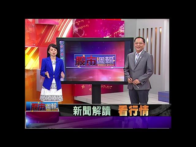 【股市周報*非凡曾鐘玉】20180527-5(柯孟聰)
