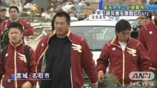 プロ野球の楽天イーグルスは7日、震災後に初めて本拠地の宮城に戻った夜...