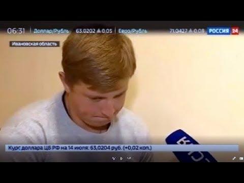 Кинешма  Вести  Россия 24 Нападение на полицейского