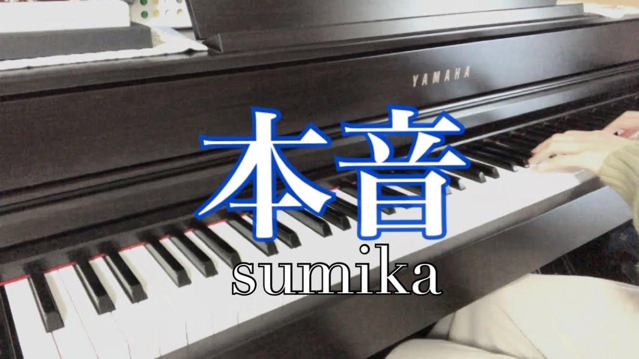 本音 sumika