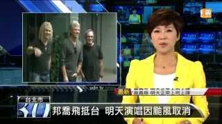 【2015.09.27】邦喬飛抵台 明天演唱因颱風取消 -udn tv