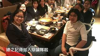 Publication Date: 2019-09-13 | Video Title: 2019匯基書院(東九龍)中文辯論隊宣傳片