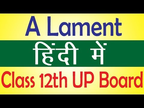 Meaning of lament in hindi