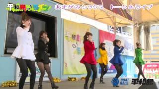 3月16日ボートレース平和島で行われた「Amagami Sixトーク&ライブ」の...