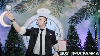 Фокусник Иллюзионист Анатолий Корякин | Артист на свадьбу, шоу программа в Туле