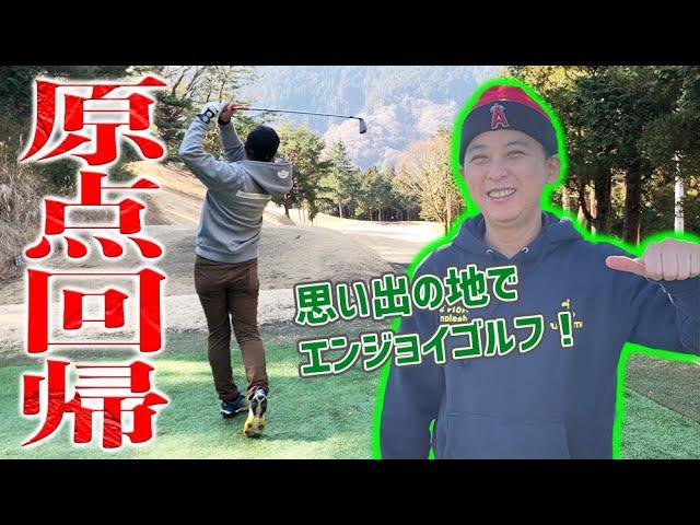 【エンジョイラウンド①】思ひ出の地でゴルフの喜びを思い出す。_小田原ゴルフ倶楽部松田コース①