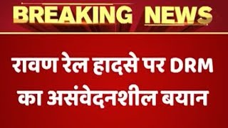 DRM's Insensitive Comment On Amritsar Train Accident, Calls Victims 'Trespassers' | ABP News