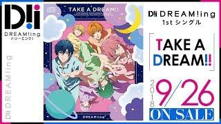 コロプラ初の女性向けゲーム『DREAM!ing』1stシングルCD発売決定! DREA...