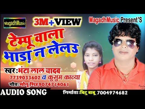 Bhanta Lal Yadav और Kusum Kavya#टेम्पू वाला पर फिर से नया गीत#कवन टेम्पू वाला भाड़ा न लेलकउ गे#2019