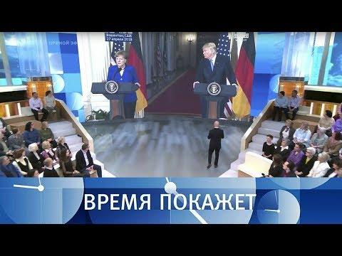 О чем договорились Трамп и Меркель? Время покажет. Выпуск от 28.04.2018