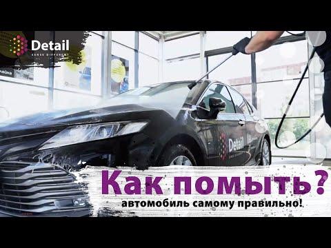 Как правильно мыть авто самому? Эксперимент Трехфазная мойка на МСО | Detail Sense Different