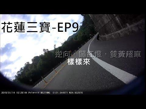 花蓮三寶-EP9