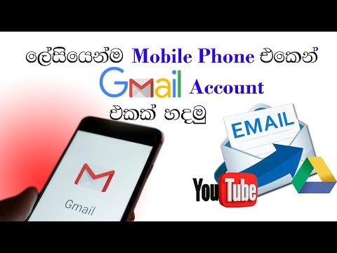 How to Create a Gmail Account | Create an Email Address Sinhala