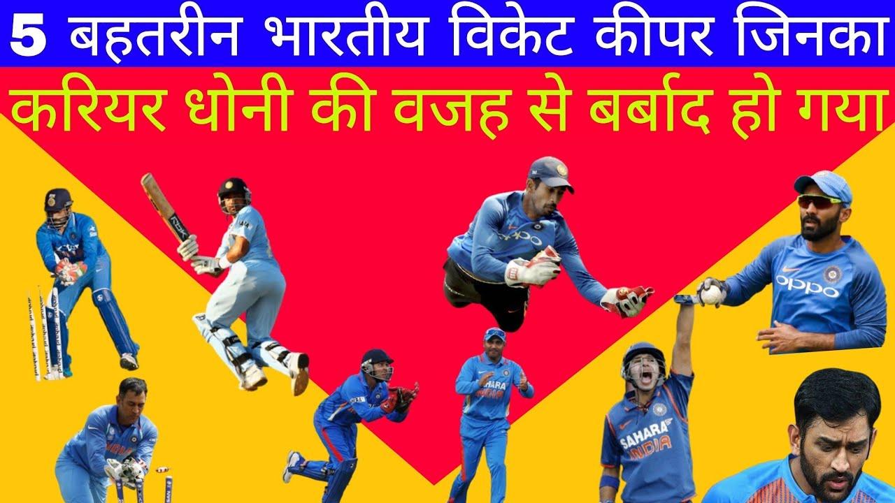 5 भारतीय विकेटकीपर जिन्हें धोनी के कारण भारतीय टीम से बाहर कर दिया गया था। Was dropped due to Dhoni