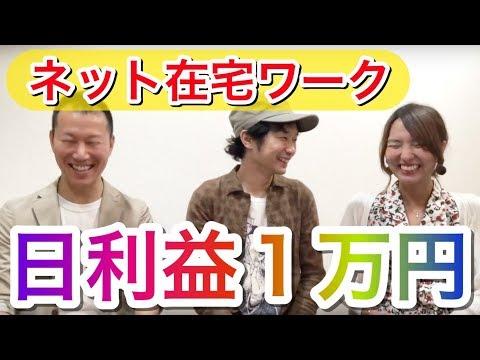 日利益1万円達成!KUMATAさんインタビュー/起業・脱サラ・副業・Wワーク