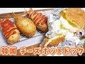 韓国で人気のチーズホットドッグの作り方/ミョンランホットドッグ【kattyanneru】