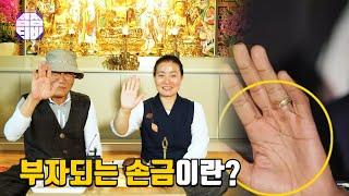 (부산점집)(손금) 부자되는 손금이란?!