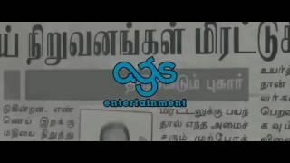 Thani Oruvan Opening Song