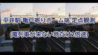 平井駅で電列車が来ない時だけ2倍速にした定点観測