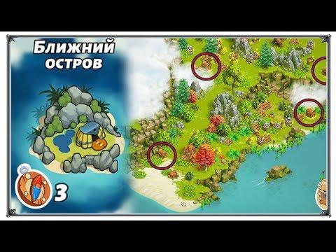 Family Island Приключения на ферме Ближний остров сундуки (игры андроид)